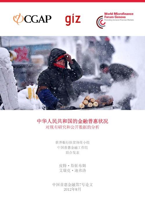 中华人民共和国的金融普惠状况