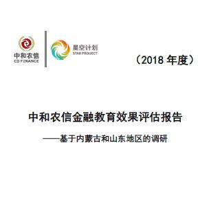 中和农信金融教育效果评估报告  ——基于内蒙古和山东地区的调研