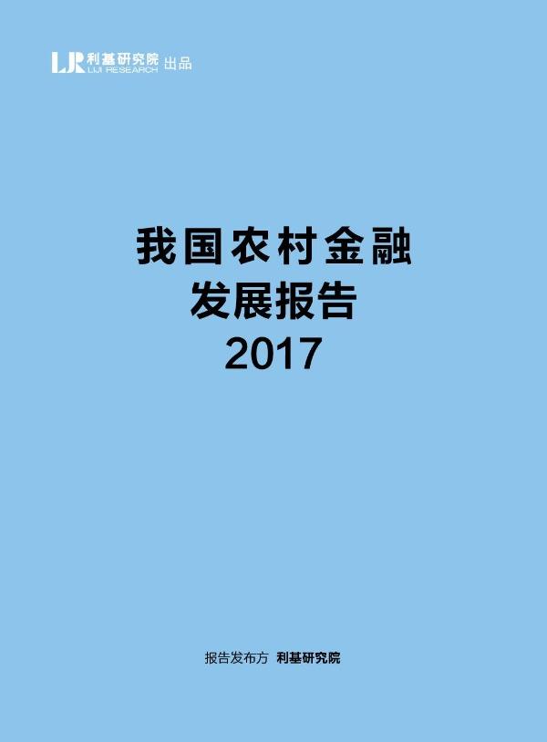 我国农村金融发展报告 2017
